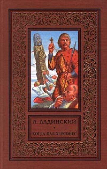 Аудиокнигу Антонин Ладинский - Киевская Русь Бесплатно
